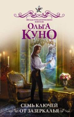 «Семь ключей от зазеркалья» Ольга Куно