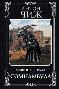 «Сомнамбула» Антон Чиж
