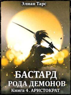 Бастард рода демонов 4. Аристократ