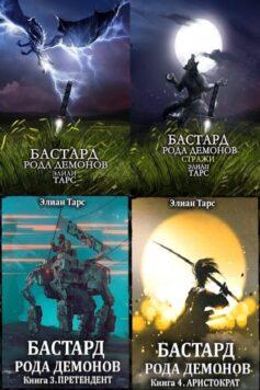 Серия книг «Бастард рода демонов (БРД)»