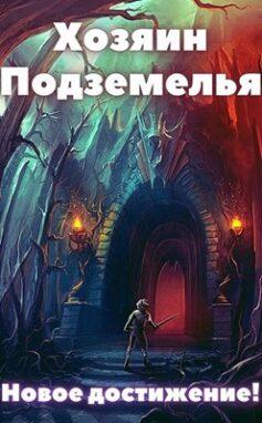Хозяин Подземелья