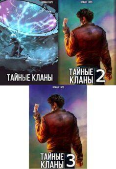 Серия книг «Тайные кланы»