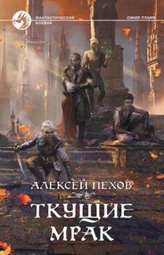 «Ткущие мрак» Алексей Юрьевич Пехов