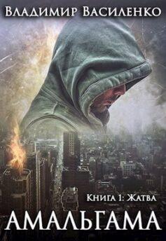 «Амальгама. Книга 1: Жатва» Владимир Василенко