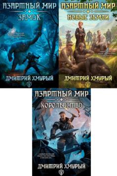 Серия книг «Азартный мир»