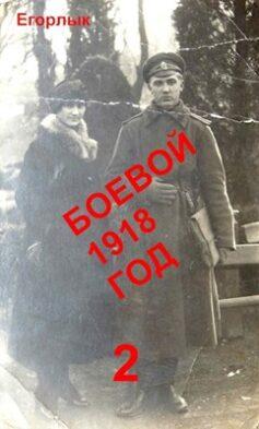 Боевой 1918 год — 2