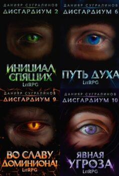 Серия книг «Дисгардиум»