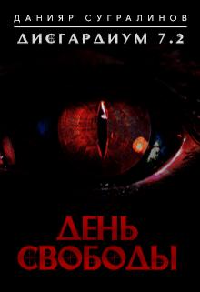 «Дисгардиум 7.2. День свободы» Данияр Сугралинов