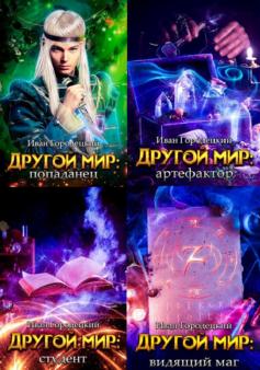 Серия книг «Другой мир»