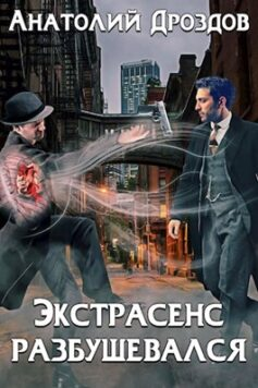 «Экстрасенс разбушевался» Анатолий Дроздов