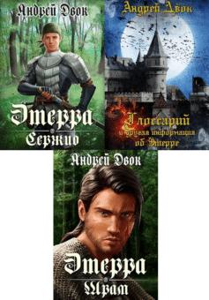 Серия книг «Этерра»