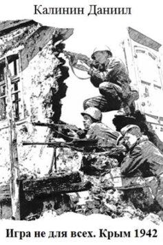 Игра не для всех. Крым 1942