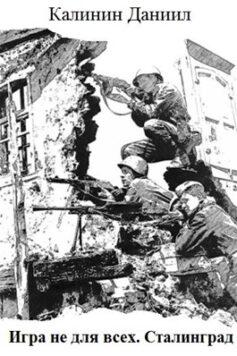 «Игра не для всех. Сталинград» Даниил Калинин