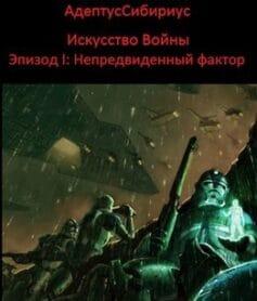 «Искусство Войны» АдептусСибириус (Иванов Владимир)