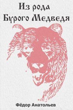 «Из рода Бурого Медведя» Фёдор Анатольев