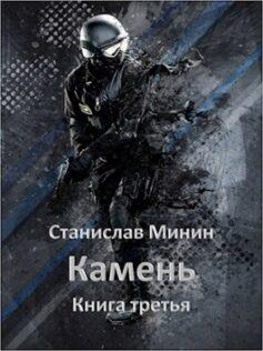 «Камень Книга третья» Станислав Минин