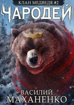 Клан Медведя #2: Чародей
