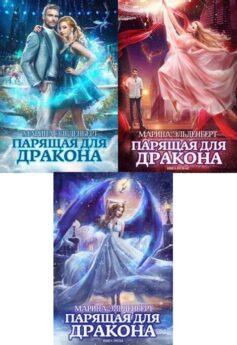 Серия книг «Ледяное сердце Ферверна»