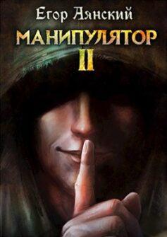 «Манипулятор — 2» Егор Аянский