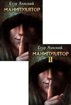 Серия книг «Манипулятор»