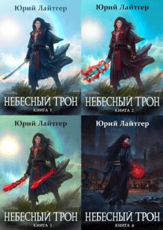 Серия книг «Небесный Трон»