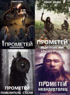 Серия книг «Прометей»