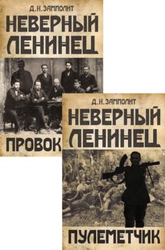 Серия книг «Неверный ленинец»