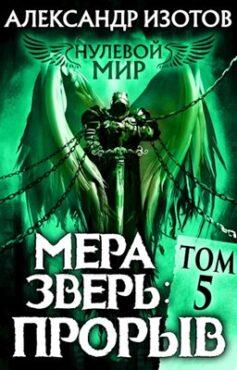 «Нулевой мир 5. Мера зверь: Прорыв» Александр Изотов