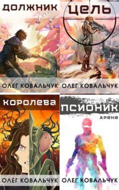 Серия книг «Пекло»