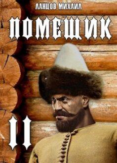 «Помещик. Том 2. Новик» Михаил Ланцов