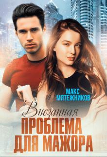 «Проблема для мажора» Макс Мятежников