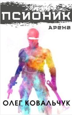 Псионик 1: Арена