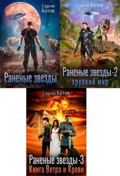 Серия книг «Раненые Звезды»