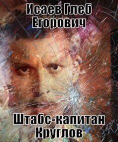 Штабс-капитан Круглов