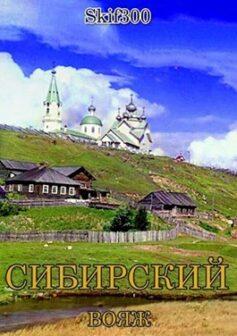 Сибирский вояж