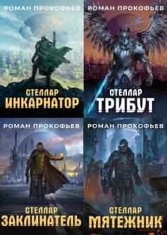 Серия книг «Стеллар»