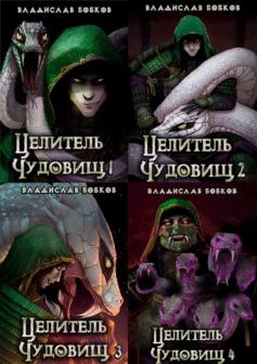 Серия книг «Целитель чудовищ»