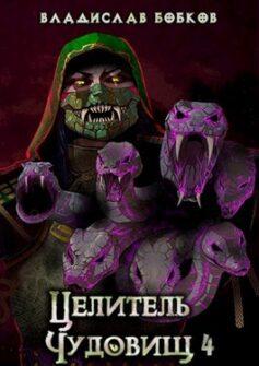 «Целитель чудовищ — 4» Владислав Бобков