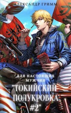 «Токийский полукровка #2: Разборки в старшей Тосэн!» Александр Гримм