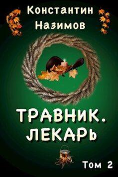 «Травник. Лекарь» Константин Назимов