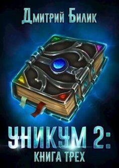 «Уникум 2: Книга Трех» Дмитрий Билик