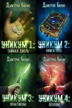 Серия книг «Уникум»