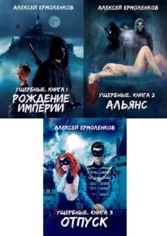 Серия книг «Ущербные»