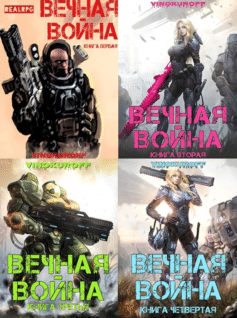 Серия книг «Вечная война»
