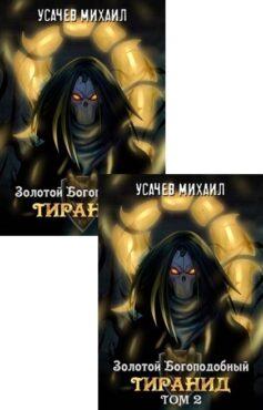 Серия книг «Золотой Богоподобный Тиранид»