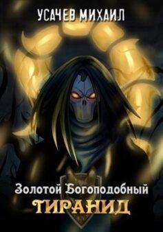 Золотой Богоподобный Тиранид