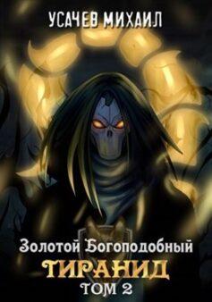 Золотой Богоподобный Тиранид (Том 2)