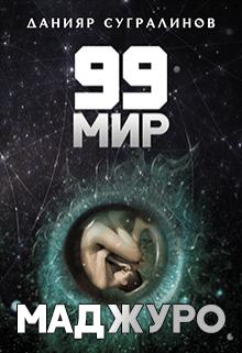 99 мир — 1. Маджуро