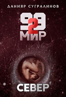«99 мир — 2. Север» Данияр Сугралинов