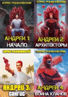 Андрей Первый